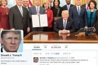 2800万以上のフォロワーを誇るトランプ大統領のツイッター