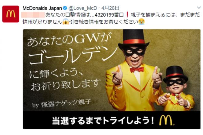 荒らし行為に使われた、マクドナルドのキャンペーン