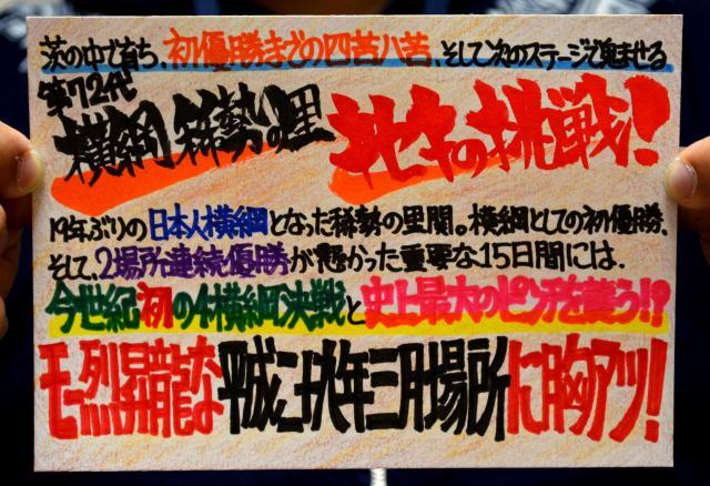 大相撲春場所、稀勢の里のPOP