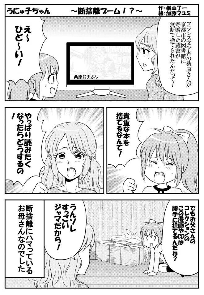 漫画「断捨離ブーム!?」=作・横山了一さん、絵・加藤マユミさん
