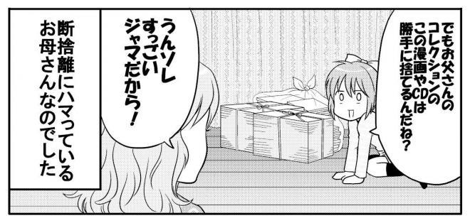 漫画「断捨離ブーム!?」の一場面=作・横山了一さん、絵・加藤マユミさん