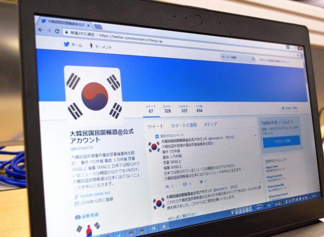 フェイクニュースが掲載されていた「大韓民国民間報道」のツイッター画面