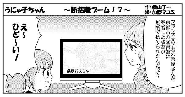 漫画「断捨離ブーム!?」(1)=作・横山了一さん、絵・加藤マユミさん