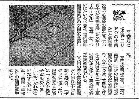 日本にも出現したミステリーサークルが話題になっていることを伝える朝日新聞紙面(1990年9月19日朝刊西部本社発行)