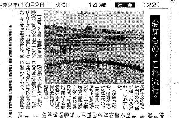 佐賀県でミステリーサークルが出現したことを伝える記事。日本でも様々な議論を巻き起こした(1990年10月2日朝刊西部本社発行)