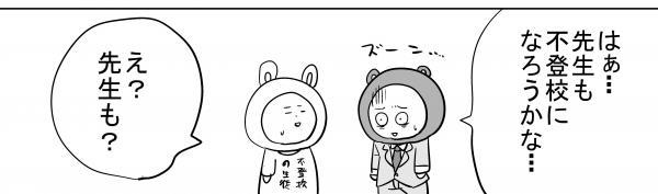 漫画「学校の先生」(4)