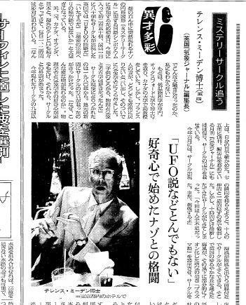 皆神さんが書いたテレンス・ミーデン博士のインタビュー記事(1989年9月12日朝日新聞夕刊)