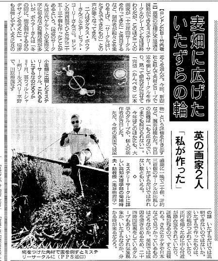おじいさん2人がミステリーサークルを「作った」と告白したことを伝える朝日新聞の記事。自然現象派の学者のコメントもついている(1991年9月24日夕刊)
