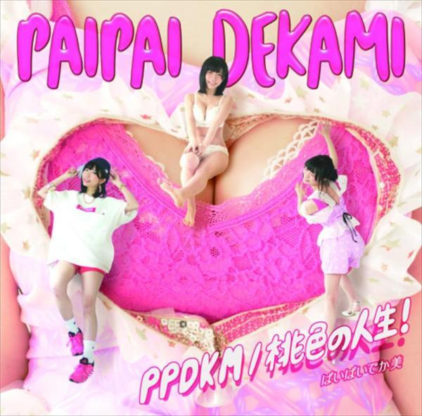 ぱいぱいでか美さんのニューシングル「PPDKM/桃色の人生!」(通常版)=パーフェクトミュージック提供
