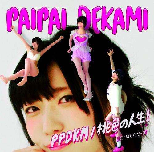 ぱいぱいでか美さんのニューシングル「PPDKM/桃色の人生!」(限定版)=パーフェクトミュージック提供