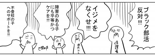 漫画「学校の先生」(3)