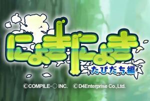 仁井谷正充さんが新たに開発したゲーム「にょきにょき」。制作した会社「コンパイル○」提供