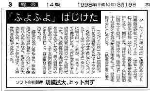 ぷよぷよのゲーム会社「コンパイル」の倒産を伝える新聞記事=1998年3月19日、朝日新聞朝刊
