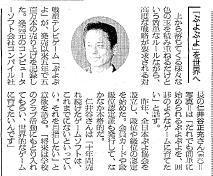 ぷよぷよの大ヒットを伝える新聞記事。社長だった仁井谷さんの「世界的なゲームに育てたい」という言葉を紹介している=1996年9月25日、朝日新聞夕刊から