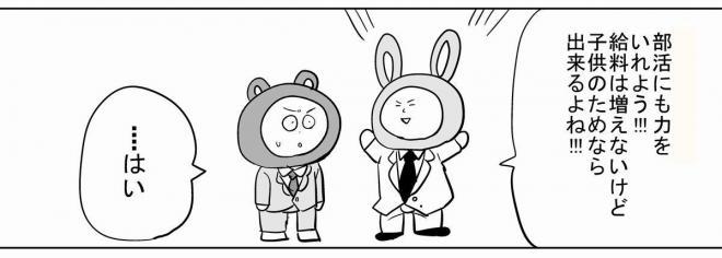 漫画「学校の先生」の一場面=作・吉谷光平さん