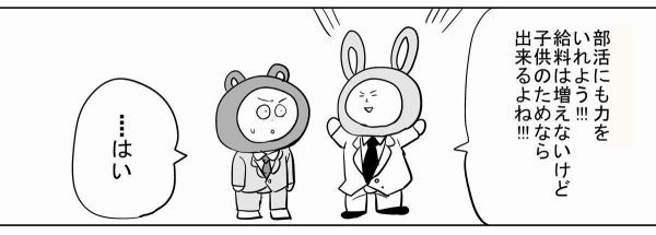 漫画「学校の先生」(2)