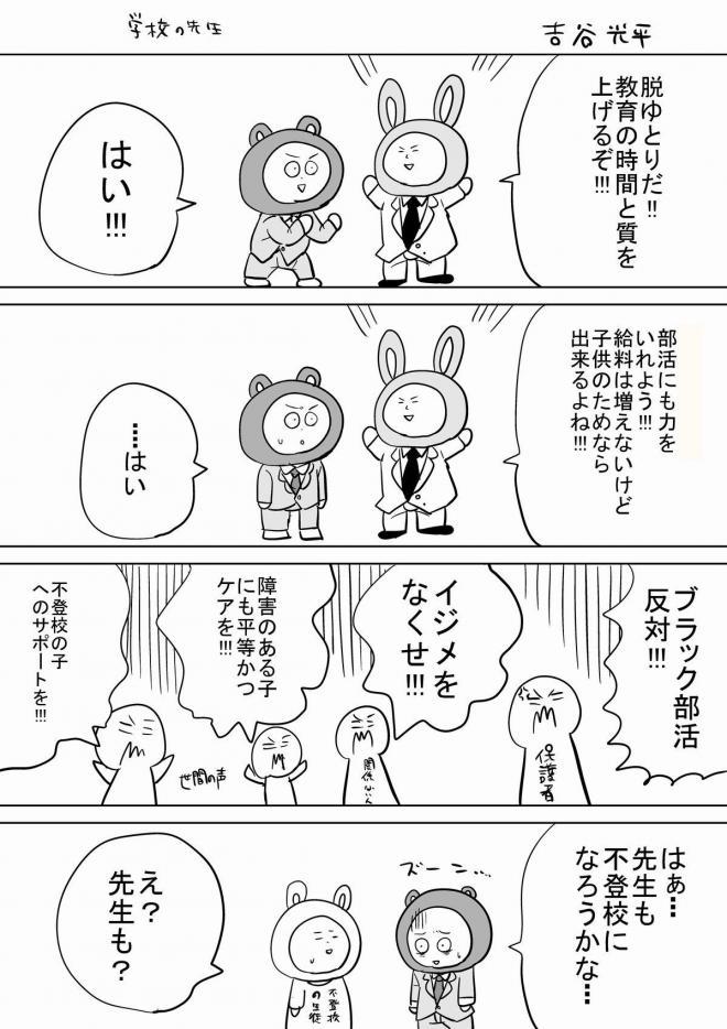 漫画「学校の先生」=作・吉谷光平さん