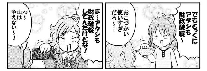 漫画「相次ぐ財政破綻!?」の一場面=作・横山了一さん、絵・加藤マユミさん