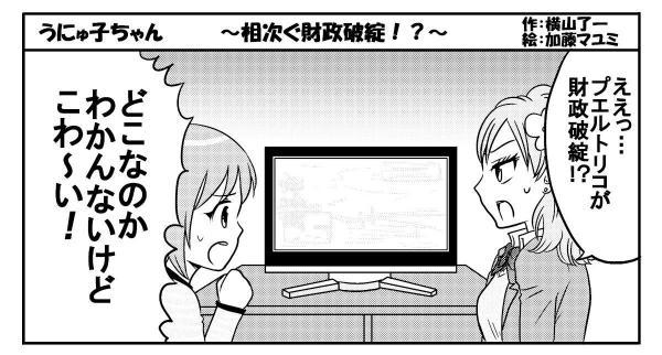 漫画「相次ぐ財政破綻!?」(1)=作・横山了一さん、絵・加藤マユミさん