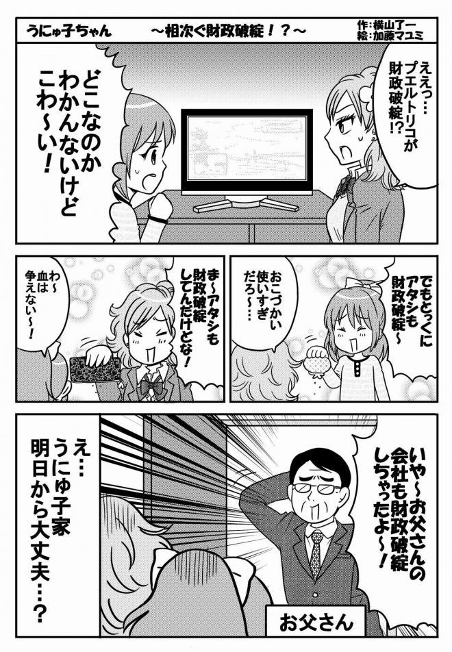 漫画「相次ぐ財政破綻!?」=作・横山了一さん、絵・加藤マユミさん