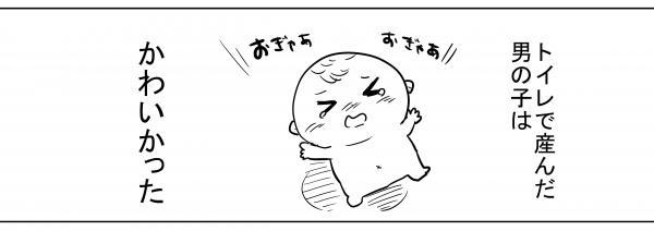 漫画「赤ちゃんポスト」(3)