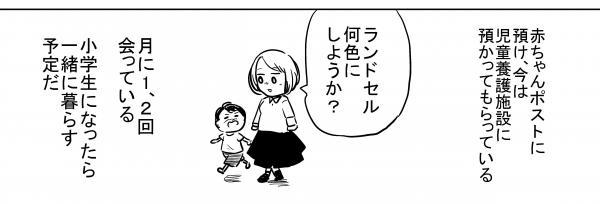 漫画「赤ちゃんポスト」(4)