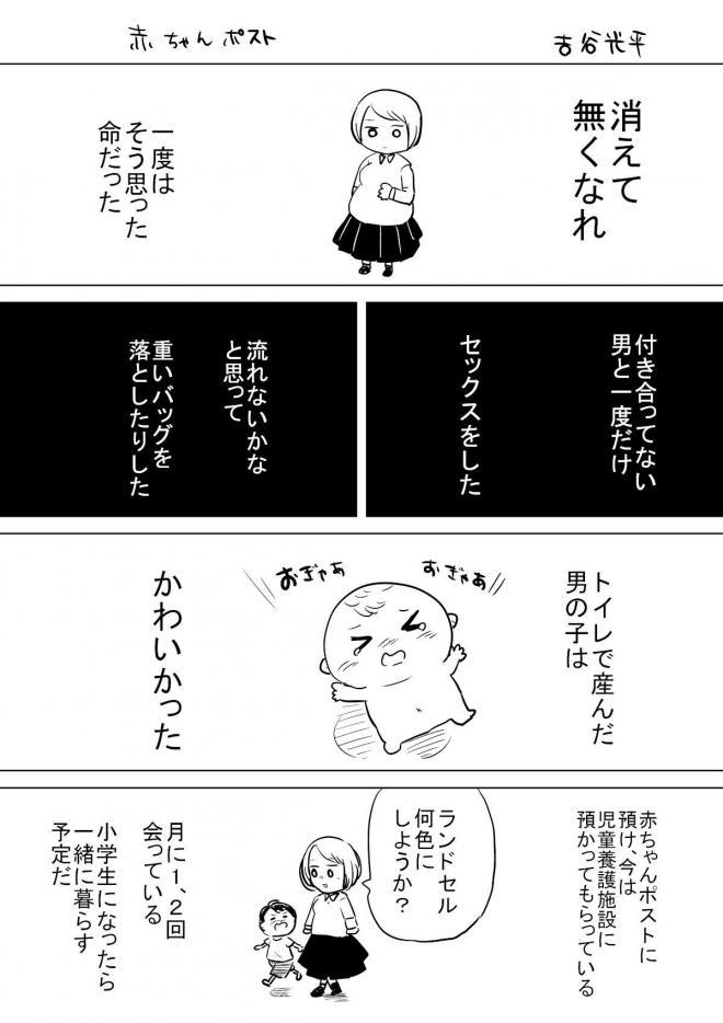漫画「赤ちゃんポスト」=作・吉谷光平さん