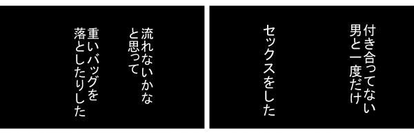 漫画「赤ちゃんポスト」(2)