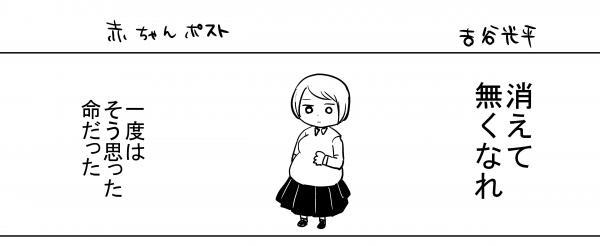漫画「赤ちゃんポスト」(1)