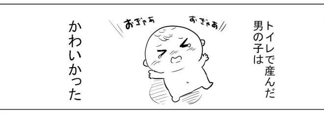 漫画「赤ちゃんポスト」の一場面=作・吉谷光平さん