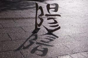 「陽」の彫刻、光が差すと「陰」の文字が!...
