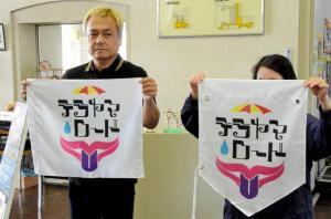 増田セバスチャンさんがデザインした青森県三沢市の「テラヤマロード」のロゴフラッグ