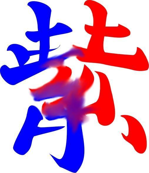 「青」と「赤」が混じり合って「紫」に