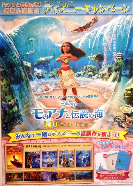編集部が入手した日本のポスター。「モアナと伝説の海」やディズニーの映像作品をPRしたもの