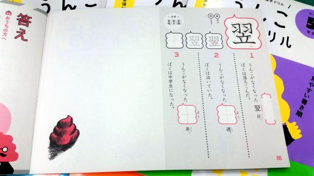 6年生の最後の漢字「翌」。うんことの別れから、「成長のほろ苦さ」を表現したかったと古屋さん