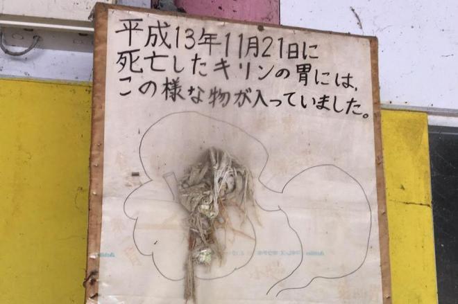 宇都宮動物園内の休憩所にある看板