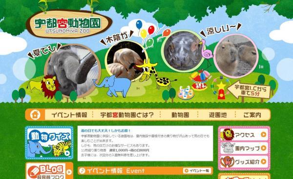 宇都宮動物園のホームページ