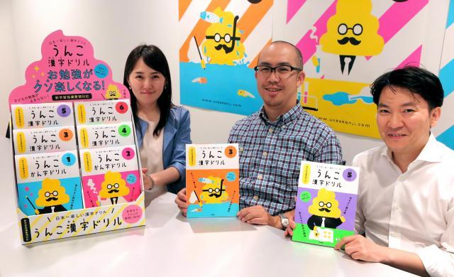 (左から)「うんこ漢字ドリル」担当の編集者・谷綾子さん、古屋雄作さん、山本周嗣社長