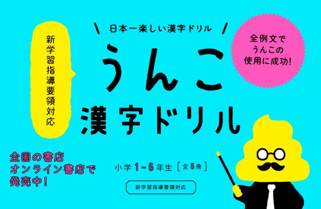 公式サイトでも「日本一楽しい漢字ドリル」とアピール