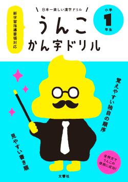 「うんこ漢字ドリル」1年生向けの表紙