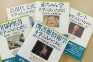 創刊50周年になる「学ぶ人のために」シリーズ