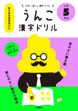 「うんこ漢字ドリル」5年生向けの表紙