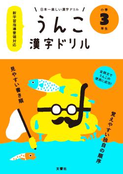 「うんこ漢字ドリル」3年生向けの表紙