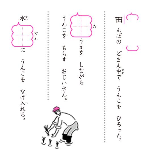 「うんこ漢字ドリル」1年生向けの例文。すべてに「うんこ」が含まれている