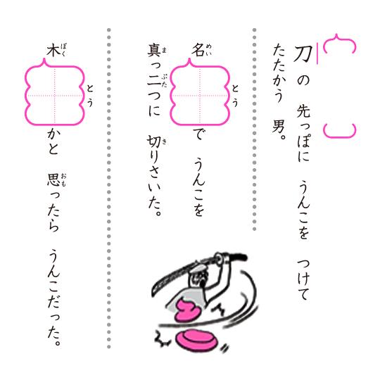 「うんこ漢字ドリル」2年生向けの例文。すべてに「うんこ」が含まれている