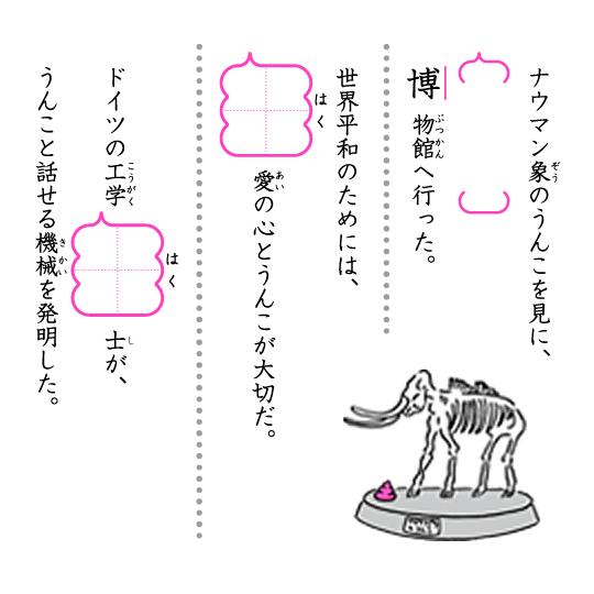「うんこ漢字ドリル」4年生向けの例文。すべてに「うんこ」が含まれている