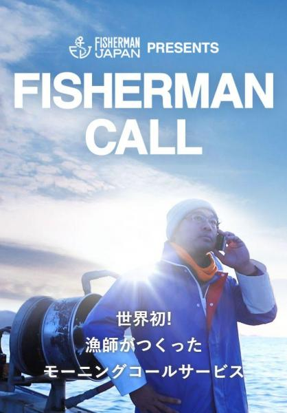 漁師がモーニングコールをかけてくれる企画「FISHERMAN CALL」