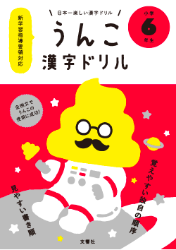「うんこ漢字ドリル」6年生向けの表紙