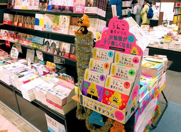 「有隣堂アトレ目黒店」の売り場。「うんこ先生」にほれ込んだ書店員の海東寛子さんは羊毛フェルトでぬいぐるみを作った=東京都品川区