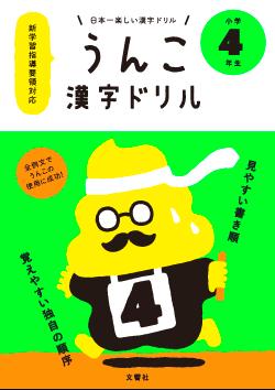 「うんこ漢字ドリル」4年生向けの表紙